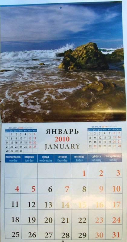 Иллюстрация 1 из 5 для Календарь. 2010 год. Морские просторы (70912)   Лабиринт - сувениры. Источник: bukvoedka