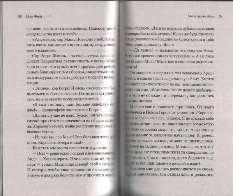 Иллюстрация 1 из 9 для Магахонские Лисы: повесть - Макс Фрай   Лабиринт - книги. Источник: kitusha