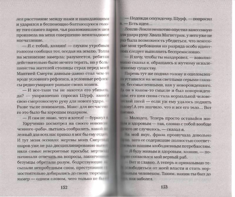 Иллюстрация 1 из 8 для Возвращение Угурбандо: повесть - Макс Фрай | Лабиринт - книги. Источник: kitusha