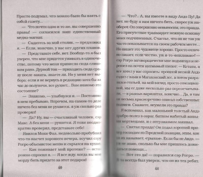 Иллюстрация 1 из 9 для Очки Бакки Бугвина - Макс Фрай | Лабиринт - книги. Источник: ааа  ааа ааа