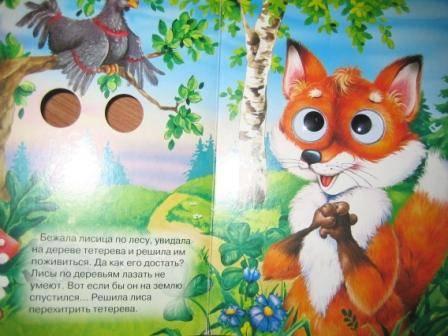 Иллюстрация 1 из 5 для Глазки: Лиса и Тетерев   Лабиринт - книги. Источник: Таланова  Виктория