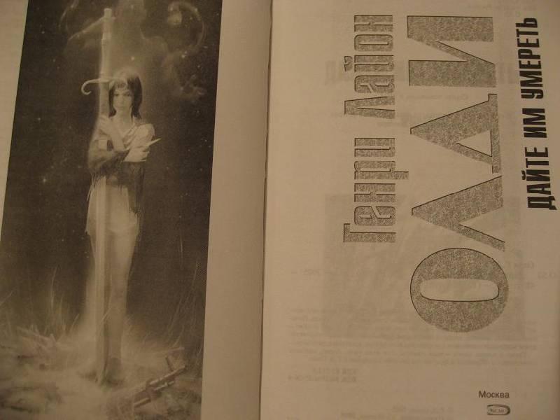 Иллюстрация 1 из 9 для Дайте им умереть: Роман - Генри Олди   Лабиринт - книги. Источник: Krofa