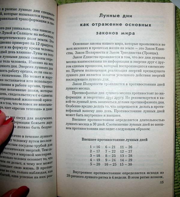 Иллюстрация 1 из 5 для 30 лунных дней. Все о каждом дне - Тамара Зюрняева | Лабиринт - книги. Источник: Angostura