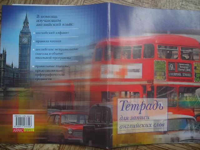 Иллюстрация 1 из 9 для Тетрадь для записи английских слов (Автобус) | Лабиринт - канцтовы. Источник: Незабудка