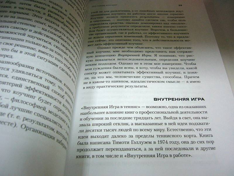 иванова с. оценка компетенций методом интервью: универсальное руководство скачать