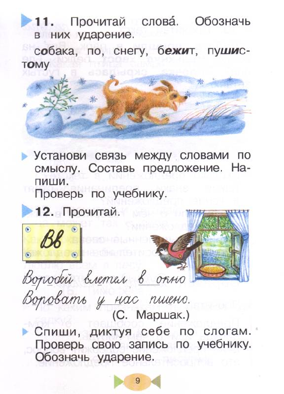 Русский язык 1 класс тамара рамзаева