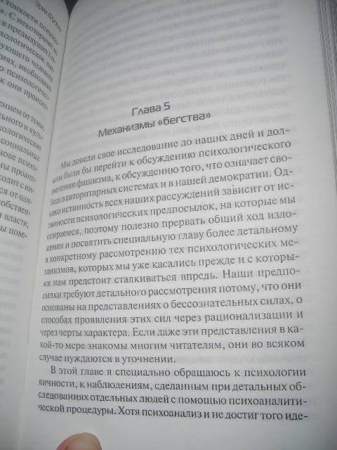 Фромм эрих бегство от свободы читать