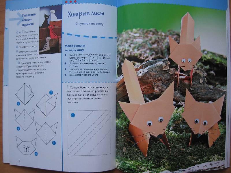 Оригами из бумаги прикольные поделки