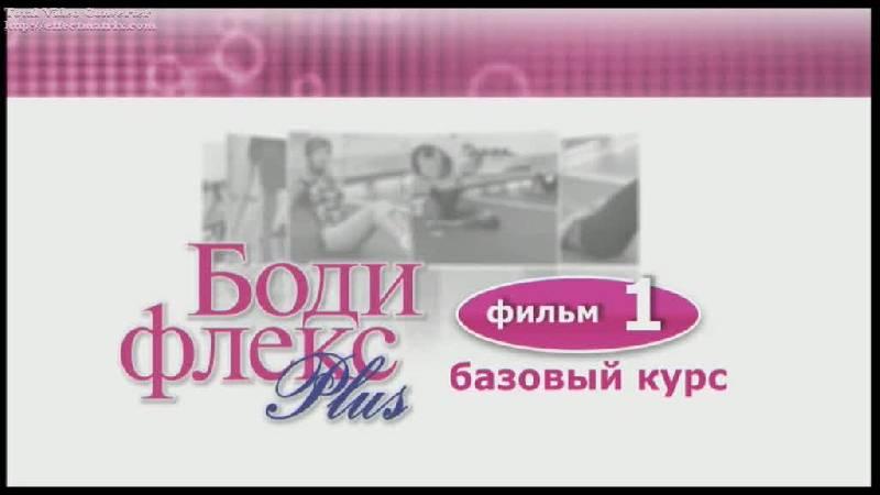 Иллюстрация 1 из 7 для Бодифлекс PLUS. Базовый курс. Фильм 1 (DVD) - Лариса Агапова | Лабиринт - видео. Источник: Флинкс