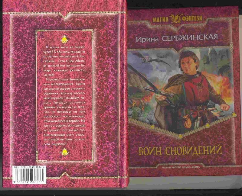 Иллюстрация 1 из 2 для Воин Сновидений - Ирина Сербжинская   Лабиринт - книги. Источник: Мирра