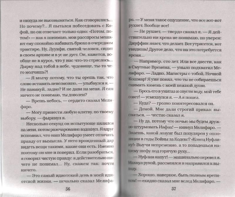 Иллюстрация 1 из 6 для Болтливый мертвец: повесть - Макс Фрай | Лабиринт - книги. Источник: ааа  ааа ааа