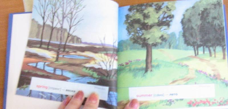 Иллюстрация 1 из 4 для Времена года - Галина Шалаева   Лабиринт - книги. Источник: НаташкаVip