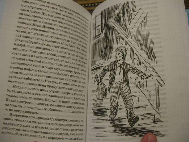 Иллюстрация 1 из 3 для Приключения Гекльберри Финна - Марк Твен | Лабиринт - книги. Источник: К Л Я К С А
