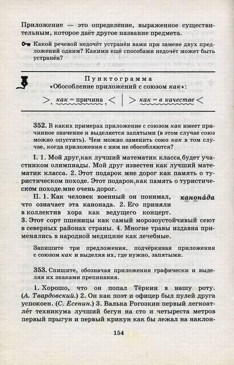 Иллюстрация 2 из 10 для русский язык
