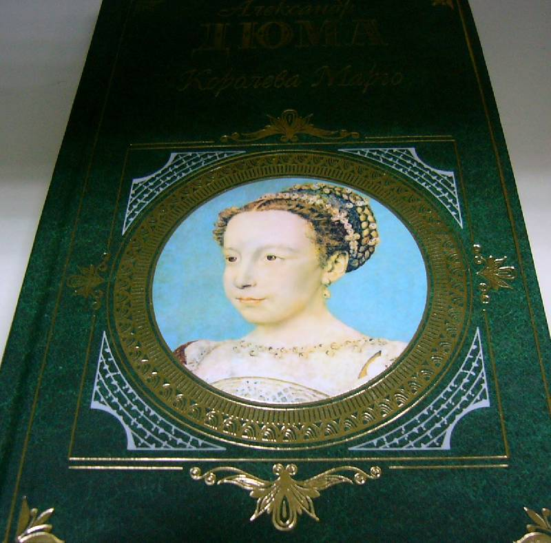 Иллюстрация 1 из 9 для Королева Марго: Роман - Александр Дюма   Лабиринт - книги. Источник: Nika