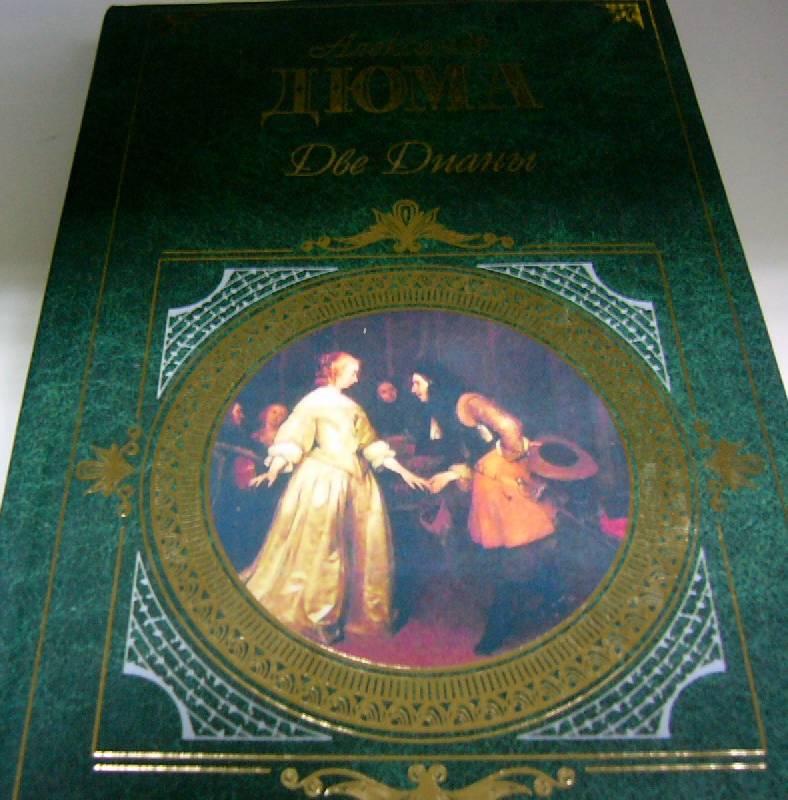 Иллюстрация 1 из 12 для Две Дианы - Александр Дюма | Лабиринт - книги. Источник: Nika