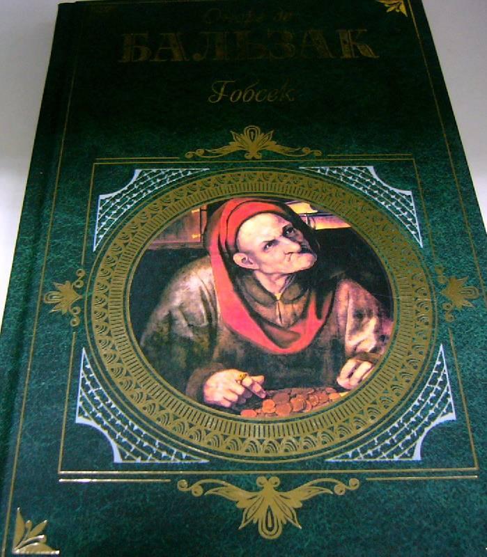 Иллюстрация 1 из 5 для Гобсек: Повести, роман, рассказ - Оноре Бальзак   Лабиринт - книги. Источник: Nika