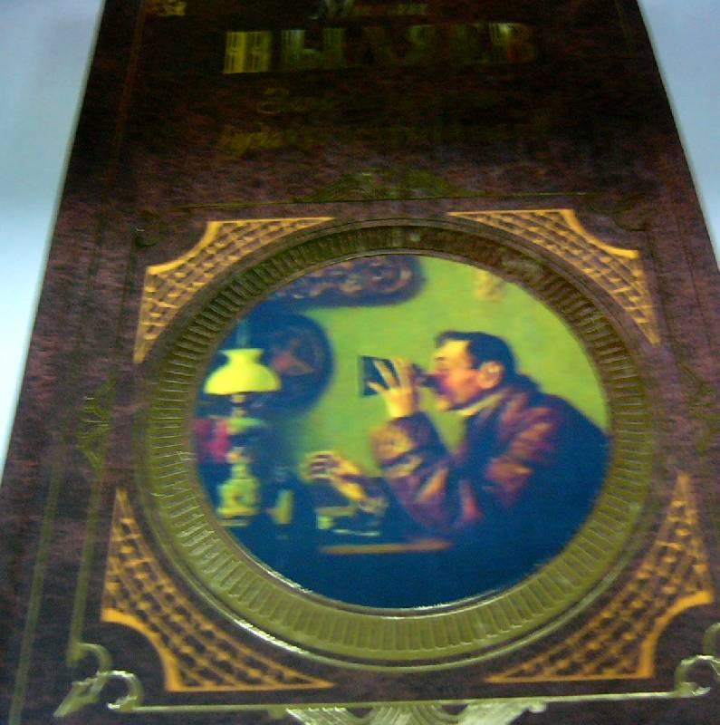 Иллюстрация 1 из 5 для Замечательные чудаки и оригиналы. Старое житье - Михаил Пыляев | Лабиринт - книги. Источник: Nika