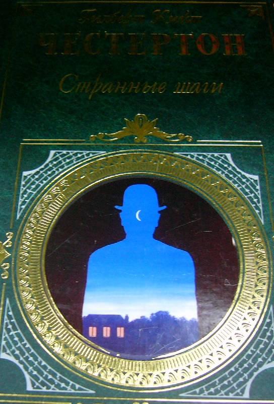 Иллюстрация 1 из 5 для Странные шаги: Романы, рассказы - Гилберт Честертон | Лабиринт - книги. Источник: Nika