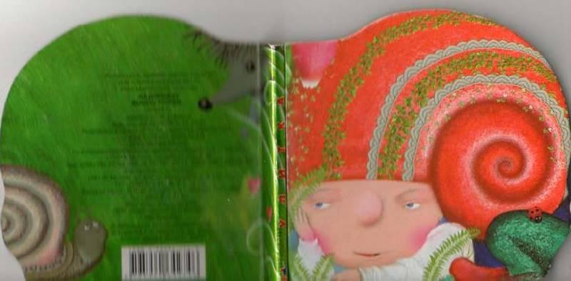 Иллюстрация 1 из 6 для Улитка | Лабиринт - книги. Источник: Нестеренко  Ирина Анатольевна
