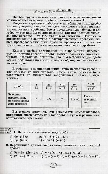 гдз по алгебре 8 класс дорофеев суворова бунимович кузнецова минаева