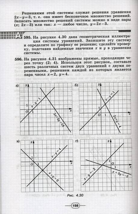 Гдз по математике 7 класс погорелов алгебра