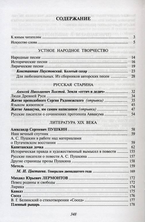 Коровина литература 9 класс сочинения