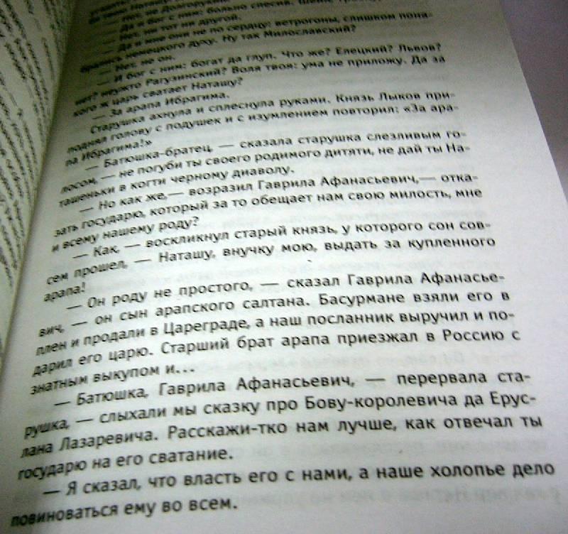 сочинение по рассказу дубровский, как дубровский стал разбойником