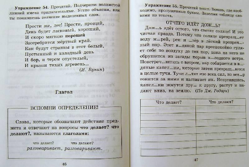 Как сделать упражнение по русскому языку 3 класса 493