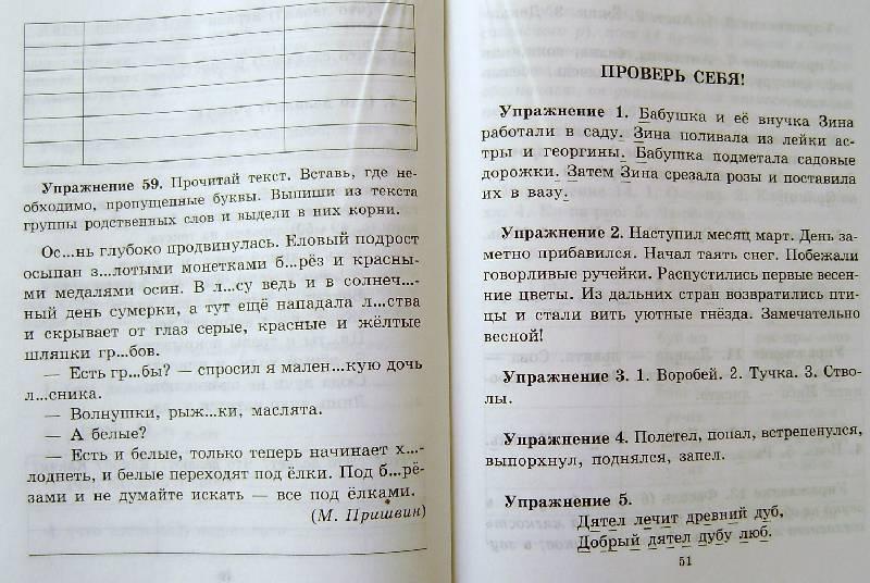 Как сделать упражнение по русскому языку 2 класс