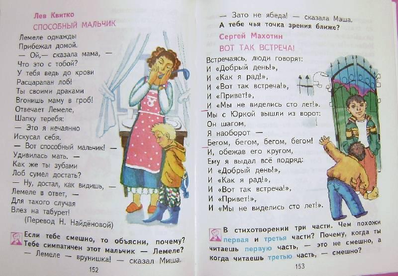 ГДЗ решебник по Литературному чтению 3 класс Климанова Л.Ф. 2015 г.