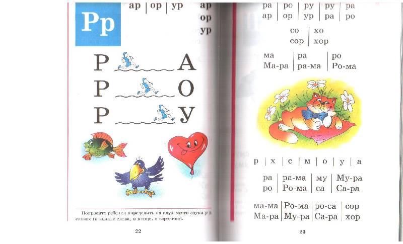 Иллюстрация 1 из 12 для Букварь - Надежда Жукова   Лабиринт - книги. Источник: Елиза81