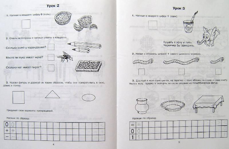 Иллюстрация 1 из 9 для 30 занимательных  уроков для подготовки к школе. Для детей 5-6 лет - Галима Тимербулатова | Лабиринт - книги. Источник: BOOKвочка