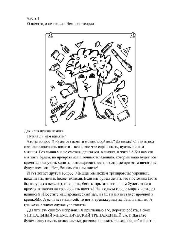Схемы к книги суперпамять для всех