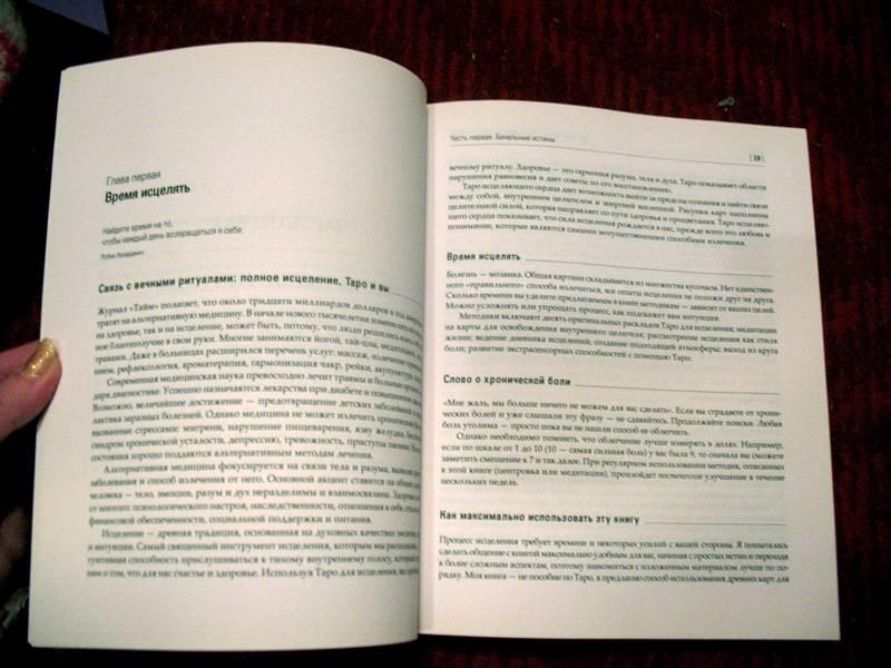 Иллюстрация 1 из 15 для Таро исцеляющего сердца: использование внутренней мудрости для исцеления тела и разума - Кристин Джетт | Лабиринт - книги. Источник: Angostura