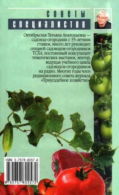 Иллюстрация 1 из 13 для Выращивание овощей в защищенном грунте - Татьяна Октябрьская | Лабиринт - книги. Источник: enotniydrug