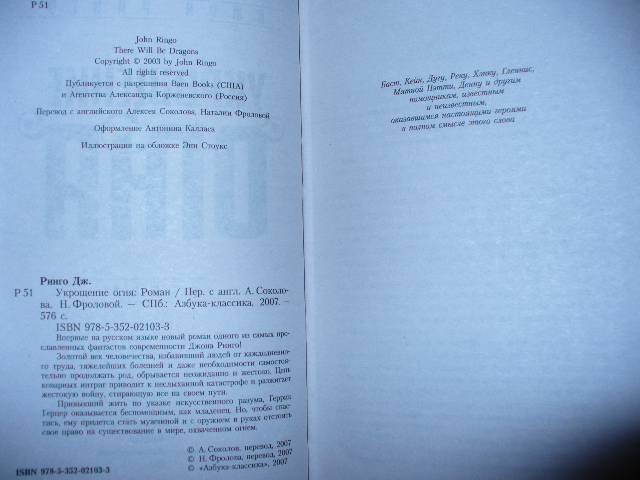 Иллюстрация 1 из 3 для Укрощение огня - Джон Ринго | Лабиринт - книги. Источник: mia_wallace_xxi