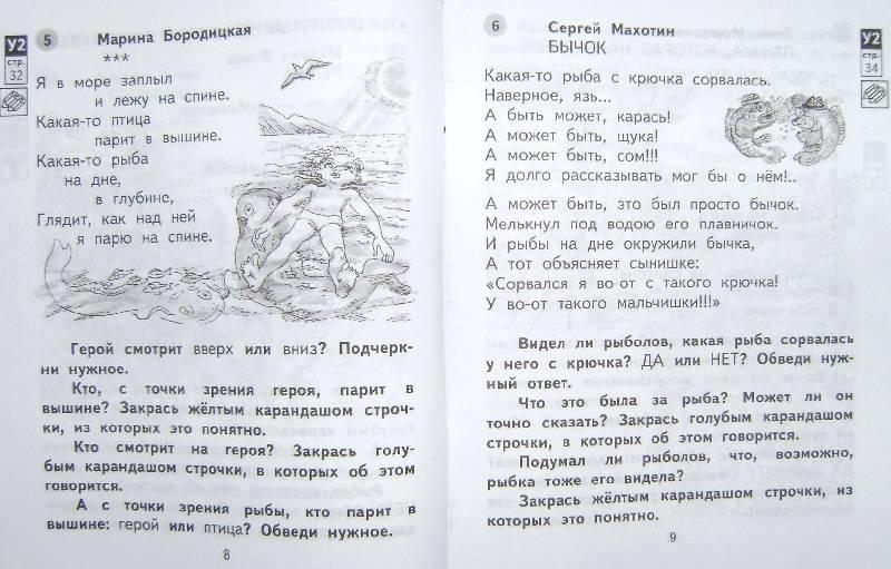 гдз махаловская литература