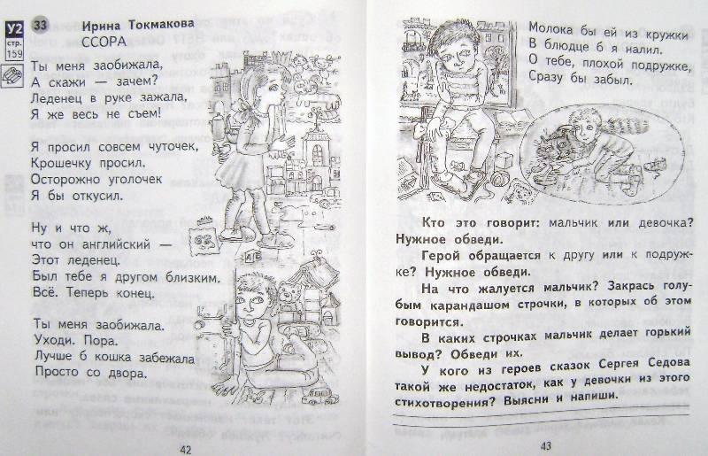 Учебно-методический комплект (УМК)
