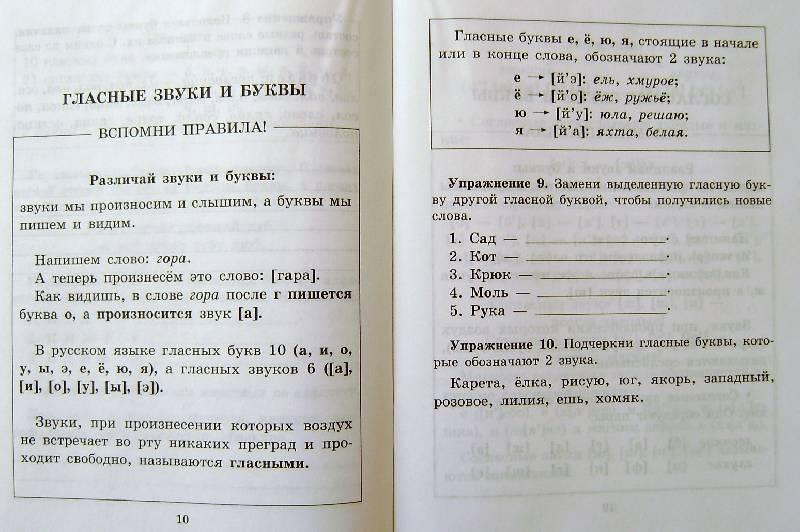 Как сделать упражнение по русскому языку 3 класса 733