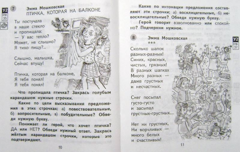 Решебник рабочая тетрадь по литературе 3 класс Бойкина М.В., Виноградская Л.А.