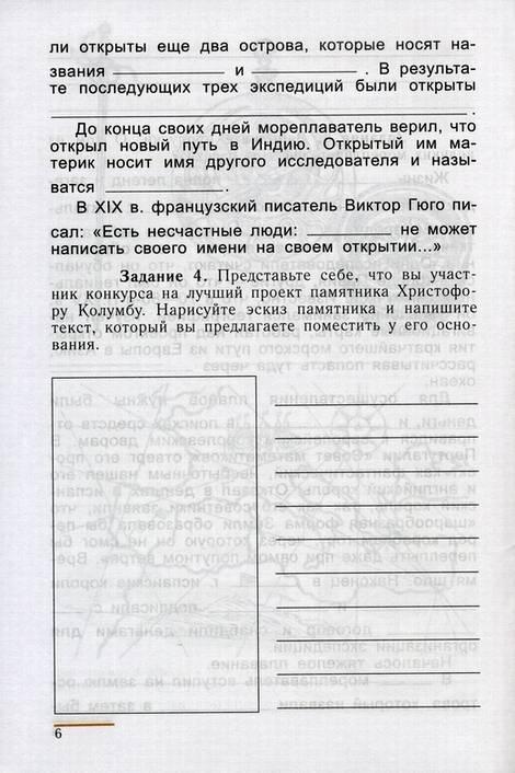 Гдз история россии 7 класс данилов косулина учебник ответы на вопросы