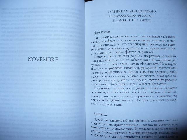 intimniy-dnevnik-prostitutki