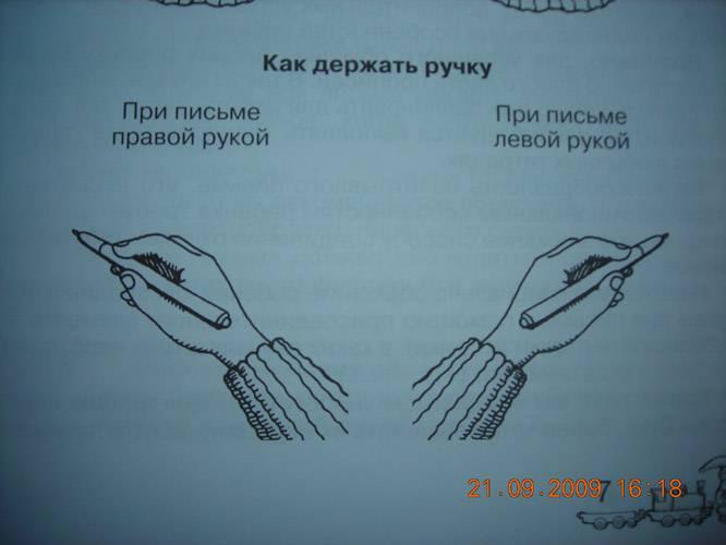 Иллюстрация 11 из 18 для Прописи для первоклассников с трудностями обучения письму и леворуких детей - Марьяна Безруких Лабиринт
