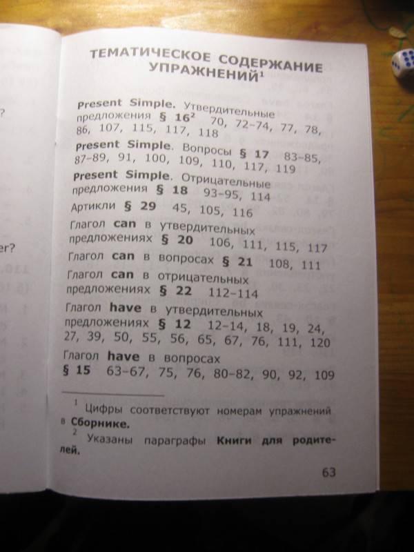 Тест по английскому языку уровня Elementary