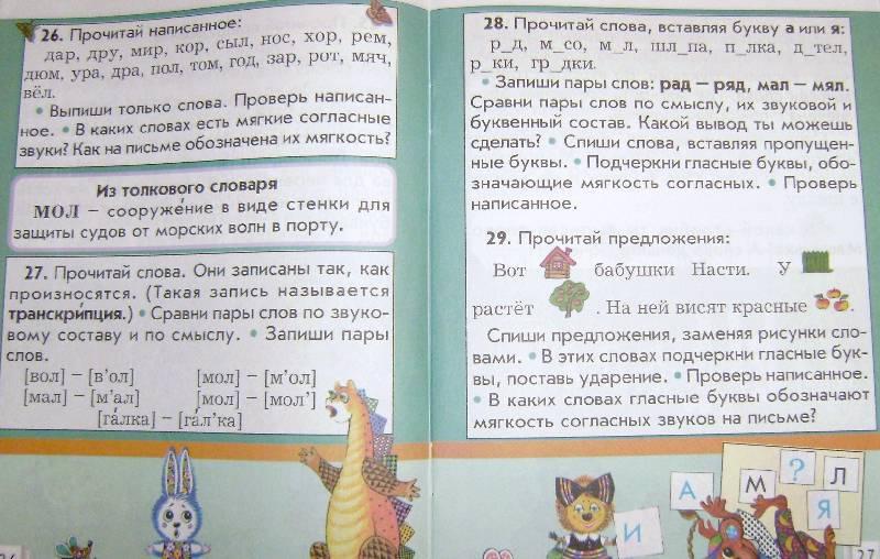 Как сделать уроки по русскому языку 1 класс - Automee-s.ru
