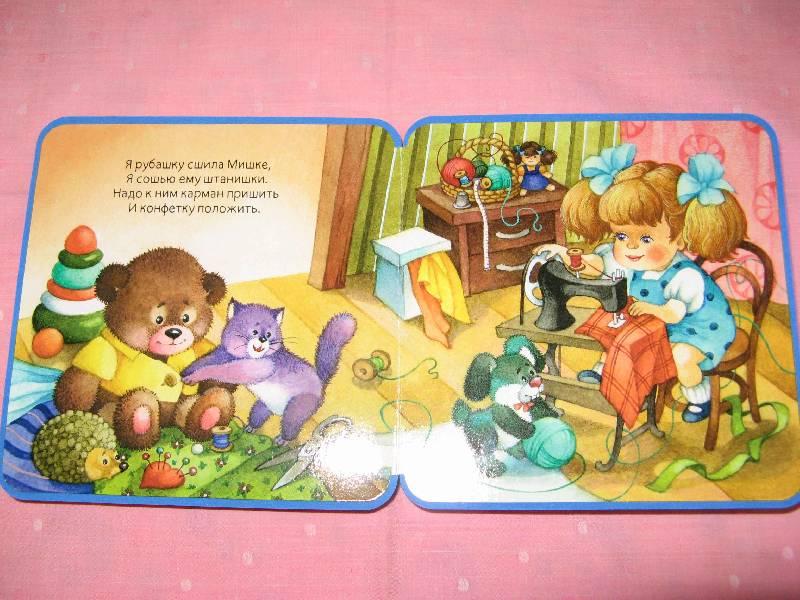 Иллюстрация 2 из 9 для Мой мишка - Зинаида Александрова | Лабиринт - книги. Источник: Каприза