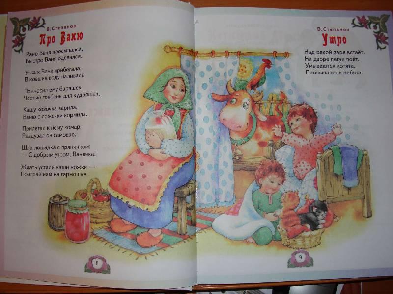 Иллюстрация 1 из 44 для Лучшие произведения для детей. 2-3 года | Лабиринт - книги. Источник: Нинуля