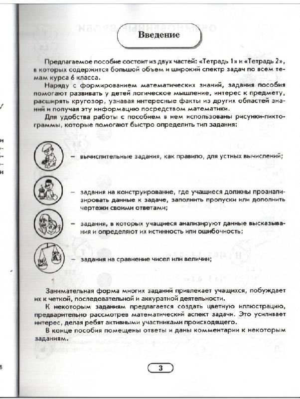 Иллюстрация 1 из 5 для Математика 6 класс. Тетрадь №1. Задания для обучения и развития учащихся - Лебединцева, Беленкова | Лабиринт - книги. Источник: kacea