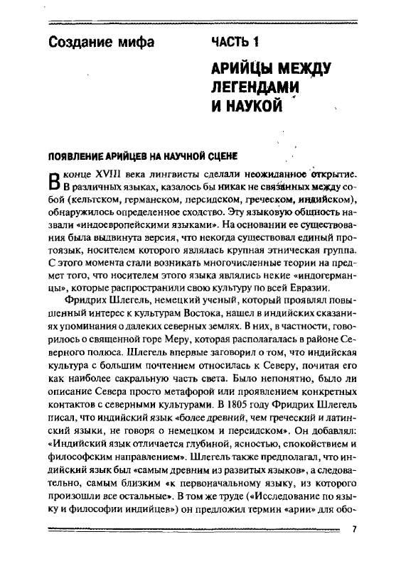 Иллюстрация 1 из 12 для Арийский миф III Рейха - Андрей Васильченко | Лабиринт - книги. Источник: Joker